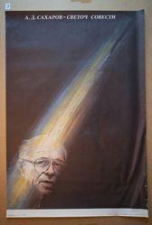 A.D. Sakharov—svetoch sovesti (A. D. Sakharov—beacon of conscience)