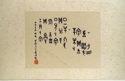 Calligraphy in Oracle Bone Script