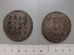 Uncertain Denomination of Xianfeng from Shanghai