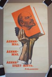 Lenin—zhil. Lenin—zhiv. Lenin—budet zhit'. V. Maiakovskii (Lenin lived. Lenin is alive. Lenin will live on. V. Mayakovsky)