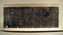 """Rubbing of """"Chongli Han Wu Shi cishi ji"""" by Weng Fanggang, stone seven"""