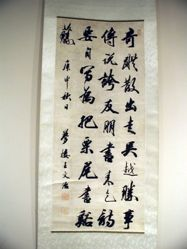 Calligraphy in Running Script, dated 1800