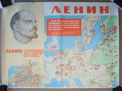 Lenina—imia Vladimira Il'icha Lenina bessmertno (Lenin—The name of Vladimir Il'ich Lenin is immortal