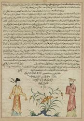 Illustration from a manuscript of Hafiz-i Abru's Majma' al-tawarikh