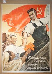 Nadezhdy nashi i serdtsa s toboi strana sovetov! (Our Hopes and Hearts Are with You, Country of Soviets!)