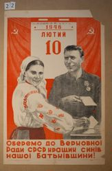 Elections for the Supreme Soviet of the USSR - February 10th, 1946