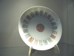 Thin Potted Dish of Impure Porcelain