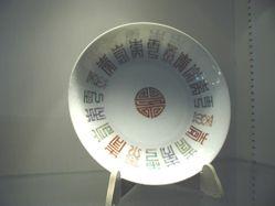 Dish with Longevity Characters (Shou)