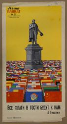 Vse flagi v gosti budut k nam. A Pushkin (All flags will visit us. A. Pushkin), from the series Agit-plakat