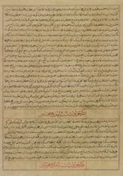 Caliph Muawiya (r. 602–68 c.e.) with Councillors, page from a dispersed Compendium of Histories (Majma al-tawarikh) manuscript