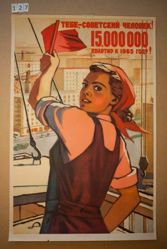 Tebia,- sovetskii chelovek! 15.000000 kvartir k 1965 godu! (For you,- Soviet people! 15,000,000 apartments by 1965!)