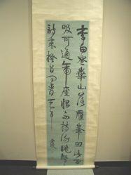 Calligraphy, Poem