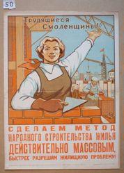 Trudiashchiesia Smolenshchiny! (Workers of Smolensk!)