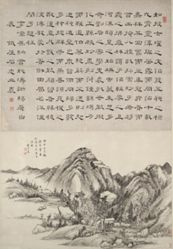 Landscape After Huang Gongwang with Calligraphy by Shi Zhili