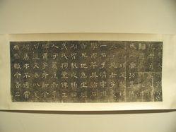"""Rubbing of """"Chongli Han Wu Shi cishi ji"""" by Weng Fanggang in Li shu, stone four"""