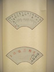 """Calligraphy in oracle bone script, impressions of 6 seals, on two pieces of fan-shaped paper"""