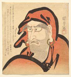 Ichikawa Danjūrō VII as Daruma