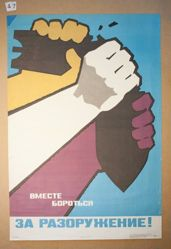 Vmeste borot'sia za razoruzhenie! (Fight together for disarmament!)