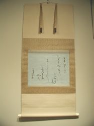 Hiragana cursive script
