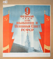 9 fevralia 1947 g. den' vyborov v verkhovnyi sovet RSFSR (February 9th 1947: Election Day for the Supreme Soviet of the USSR)