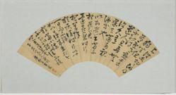 Calligraphy in Cursive script (Cao shu)