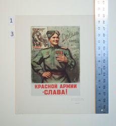 Krasnoi Armii—slava! (Glory to the Red Army!), from the series Plakaty iz rabot voennykh khudozhnikov v dni velikoi otechestvennoi voiny 1941–1945 (Posters from the works of military artists in the day of the Great Patriotic War 1941–1945)
