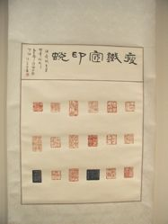 """Impressions of 16 seals, 2 side inscriptions"""