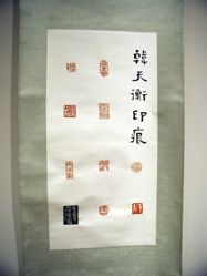 """Hanging scroll, impressions of 9 seals and 1 side inscription"""