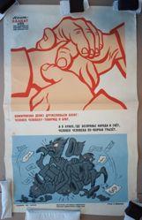 Kommunizma deviz druzheliub'em bogat—chelovek cheloveku-tovarishch i brat (The motto of communism is to be rich in friendship—person to person as comrade and brother), from the series Agit-plakat