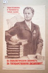 Sud'i nezavisimy i podchiniaiutsia tol'ko zakonu! (For Socialist Law, for State Discipline!)
