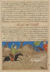 Ardashir Hunting, from a manuscript of Hafiz-i Abru's Majma' al-tawarikh