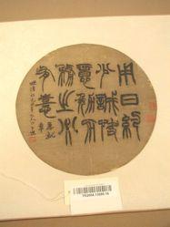 Calligraphy in Seal Script-type (Zhuan shu)