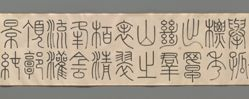 Calligraphy in Small Seal Script (Xiao Zhuanshu), with an excerpt from A Commentary to the Classic of Waterways