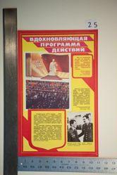 Untitled, no. 2 of 16 from the series XXVII s'ezd KPSS o povyshenii bditel'nosti i boegotovnosti (XXVII Congress of the CPSU about the increase in vigilance and preparedness)