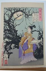 Golden mirror of the moon passes overhead - Sugawara no Michizane : # 16 of One Hundred Aspects of the Moon