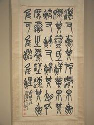 Calligraphy in Seal script (Zhuan shu)
