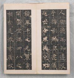 Sanzang Sheng jiao xu