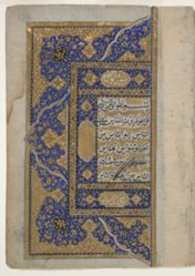 Two Pages from a Qur'an