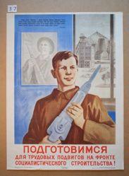Podgotovimsia dlia trudovykh podvigov na fronte sotsialisticheskogo stroitel'stva! (Let's Get Ready for Labor Exploits at the Forefront of Socialist Construction!)