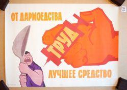 Ot darmoedstva truda luchshee sredstvo! (Labor Is the Best Remedy for Parasitism!)