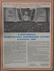 K parlamentam, pravitel'stvam, politicheskim partiiam i narodam mira (To parliaments, governments, political parties and people of the world)