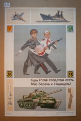 Bud' gotov soldatom stat', mir berech' i zashchishchat'! (Be prepared to become a soldier, to protect and defend peace!)