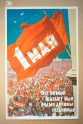 1 maia—po zemle shagaet mai! Znamia druzhby podnimai! (May 1st—May Is Spreading across the Globe! Raise the Banner of Friendship!)