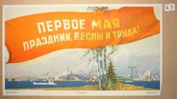 Pervoe maia prazdnik vesny i truda! (May 1st is the holiday of spring and labor!)