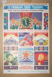 S novym, 1988 godom! Mira, schast'ia zdorov'ia, uspekhov, v trude! (Happy New Year 1988! Peace, Happiness, Health, Labor Victories!), from the series V pomoshch' khudozhniku-oformiteliu i organizatoru nagliadnoi agitatsii (To assist the graphic designer and organizer of visual agitation)