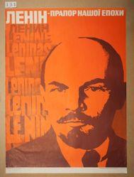 Lenin - the banner of our era