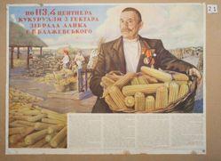 ПО 113,4 ЦЕНТНЕРА КУКУРУДЗИ З ГЕКТАРА ЗІБРАЛА ЛАНКА Є. В. БЛАЖЕВСЬКОГО (The Unit of Ye. V. Blazhevs'kyi gathered 113,4 centners of corn from a hectare)