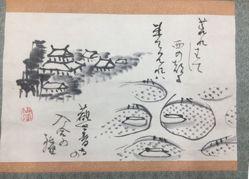 Sengai Gibon, Landscape