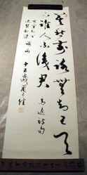 Calligraphy in Running Cursive Script