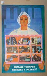 Univermag—bol'she tovarov khoroshikh i raznykh! (Department Store—More Good and Varied Products!)